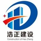 贵州浩正建设工程有限公司